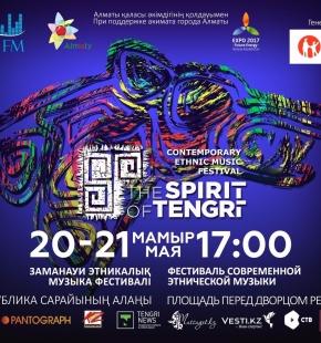Final_main_Almaty_2017