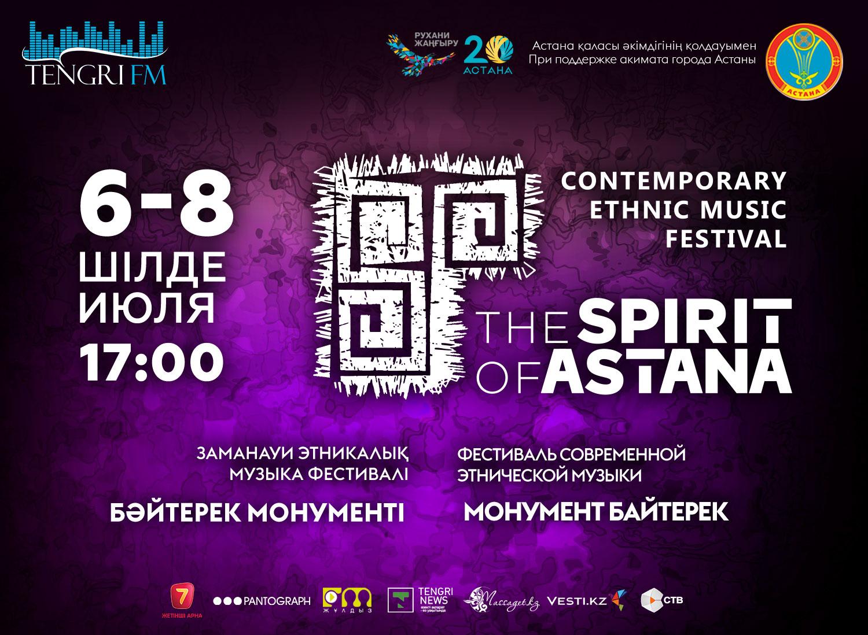 Астана-без-волка-1106